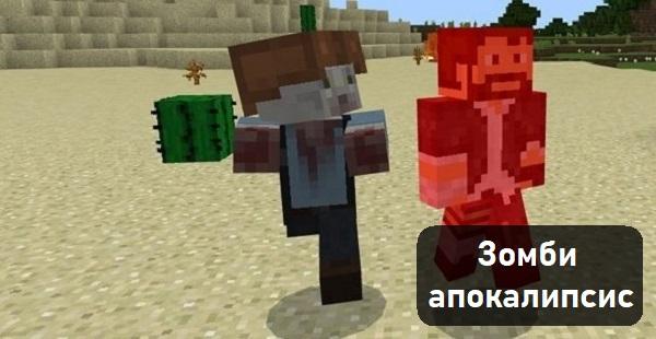 Мод на Зомби апокалипсис Майнкрафт ПЕ 1.1.5