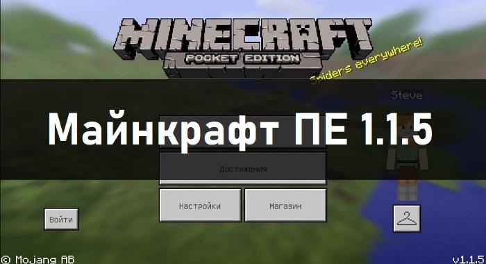 Скачать Майнкрафт ПЕ 1.1.5