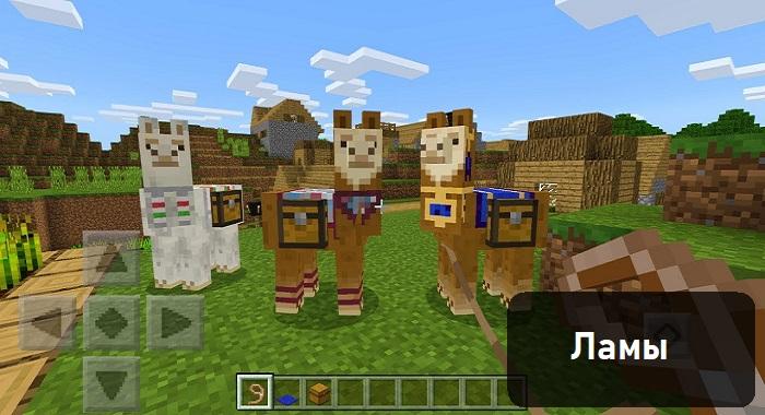 Ламы в Майнкрафт ПЕ 1.1.5