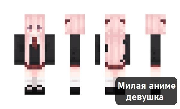 Скин Аниме девочки на Майнкрафт 1.1.5