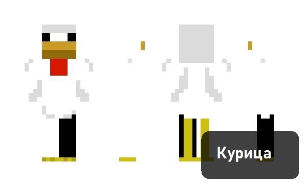 Скин Курицы на Майнкрафт 1.1.5