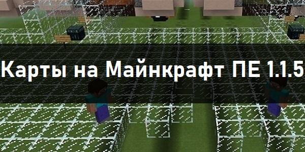 Скачать карты на Майнкрафт ПЕ 1.1.5