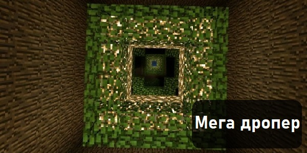 Карта Мега дропер в Майнкрафт ПЕ 1.1.5